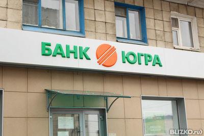 Адвокаты банка «Югра»: Центробанк не может доказать свои обвинения